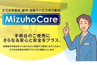Mizuho Care